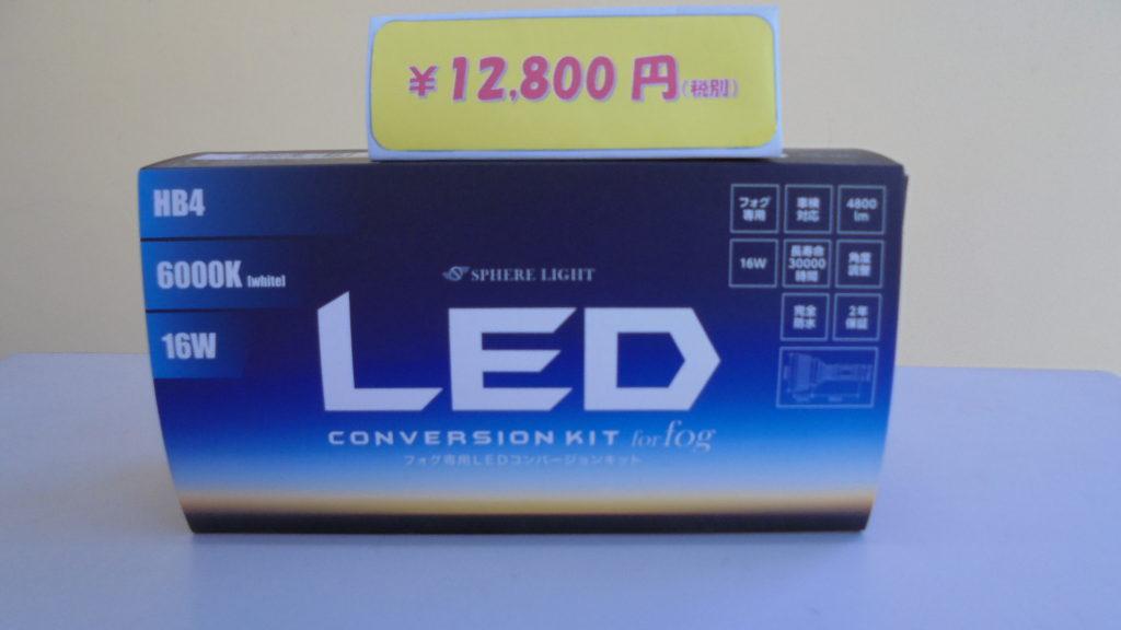 新品 LED
