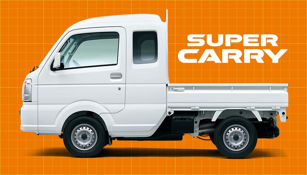 ススキ・新車スーパーキャリー5月発売