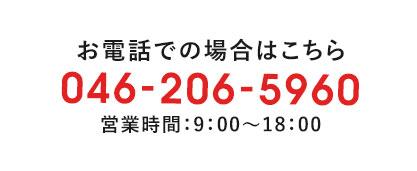電話での問い合わせは046-206-5960